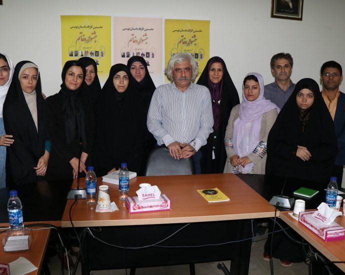نخستین کارگاه داستان نویسی خاتم تهران شهریور 1396